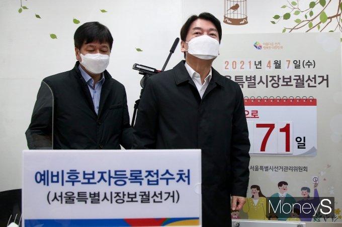[머니S포토] 서울시장 예비후보자 등록 마친 안철수