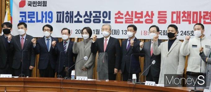 [머니S포토] 국민의힘, 코로나19 피해 '소상공인 손실보상' 등 대책 논의