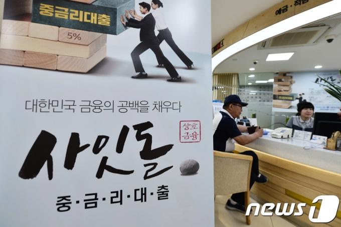 저축은행업계가 안정적으로 수익을 창출할 수 있는 중금리대출 시장을 핀테크 업체와 제휴해 공략하고 있다. 사진은 서울의 한 상호금융권에서 고객이 중금리 대출을 상담하고 있다./사진=뉴스1