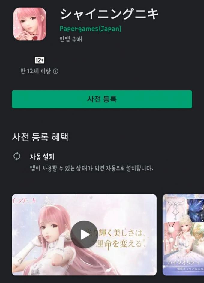 '샤이닝니키' 다시 서비스… 이틀 만에 사전등록 '3만명'