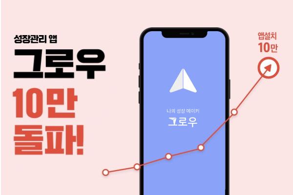 ©성장관리 앱 '그로우', 출시 5개월 만에 앱 다운로드 10만 돌파