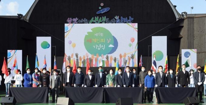 안산시 '전국최초∙아시아 두 번째' 상호문화도시 지정 '세계인의 날 기념식' 장면. / 사진제공=안산시