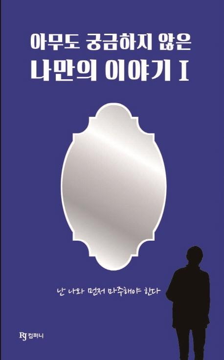 KBO 대표 저니맨 최익성, 자기계발서 '아무도 궁금하지 않은 나만의 이야기 Ⅰ' 발간