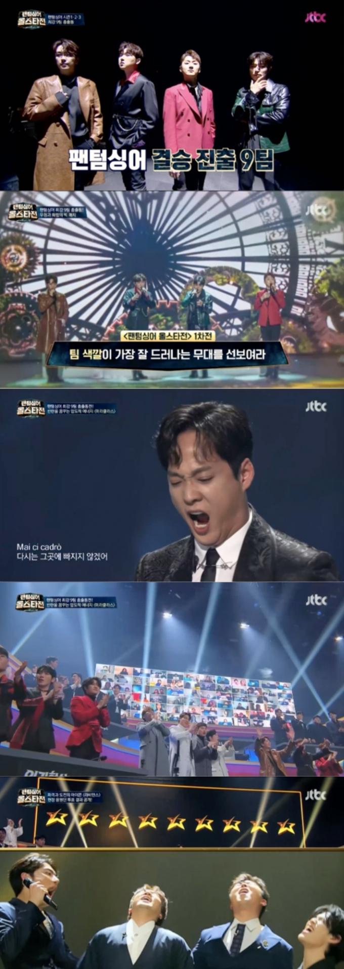 지난 26일 첫 방송된 JTBC '팬텀싱어 올스타전' 1차전에서 '팬텀싱어' 최강팀들이 자존심을 건 대결을 펼쳤다. /사진=JTBC '팬텀싱어 올스타전' 캡쳐