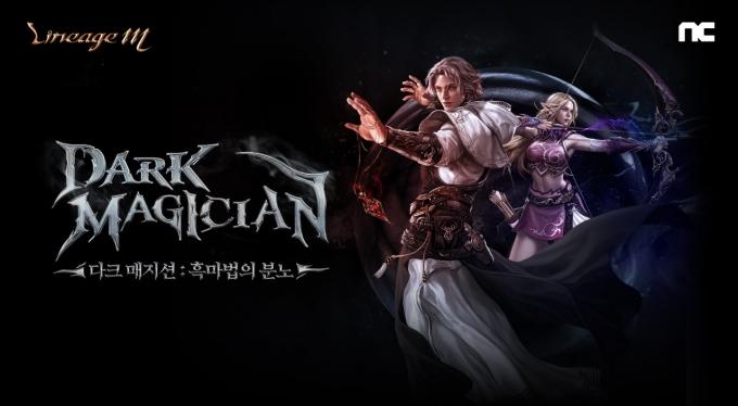 엔씨소프트(이하 엔씨(NC))의 모바일 MMORPG(다중접속역할수행게임) '리니지M'이 '다크 매지션(Dark Magician): 흑마법의 분노'를 업데이트했다. /사진제공=엔씨소프트