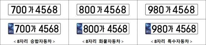 비사업용 화물·승합·특수자동차 번호판./사진=국토부
