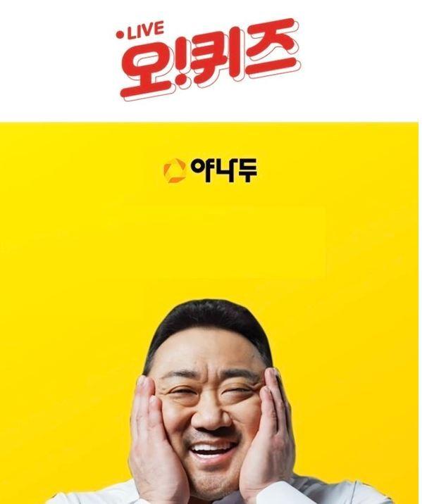 '야나두 첫세일대란' 오퀴즈 2시 정답 'OOOO'?