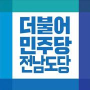 민주당 전남도당, 4·7 재·보궐선거 앞두고 조직정비