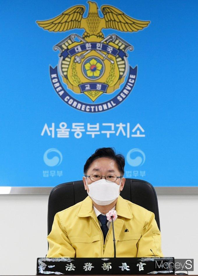 """[머니S포토] 박범계 장관 """"수용자 인권 개선 방법 없는지 면밀히 검토"""""""