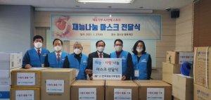 (사)한국재능기부협회,  42번째 스토리 재능나눔 마스크전달 행사 개최