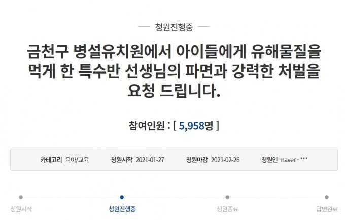 청와대 국민청원 홈페이지에 유해물질을 넣은 유치원 교사를 처벌해 달라는 내용의 청원이 28일 오후 2시 기준 5958명의 동의를 받았다.