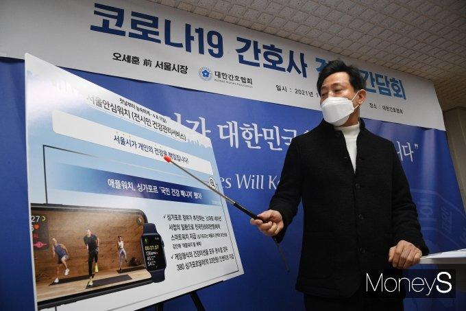 [머니S포토] 오세훈 '건강도시 공약 발표'