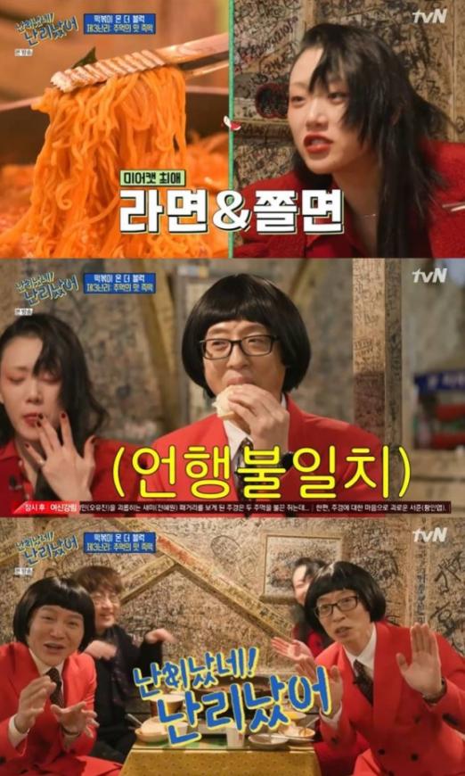 tvN '난리났네 난리났어'에서 유제석·조세호가 모델 최소라와 김관훈 두끼떡볶이 대표와 함께 떡볶이 맛집 투어에 나섰다. /사진=tvN 캡처