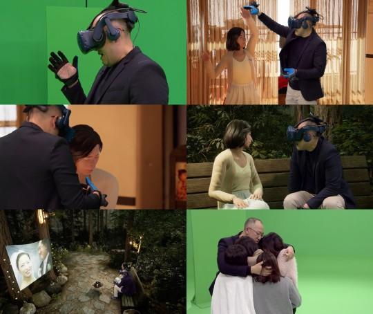 '너를 만났다' 시즌 2 로망스 2화에서는 김정수 씨가 VR을 통해 가상공간에서 사랑하는 아내를 만나는 모습이 그려졌다. /사진=MBC 제공