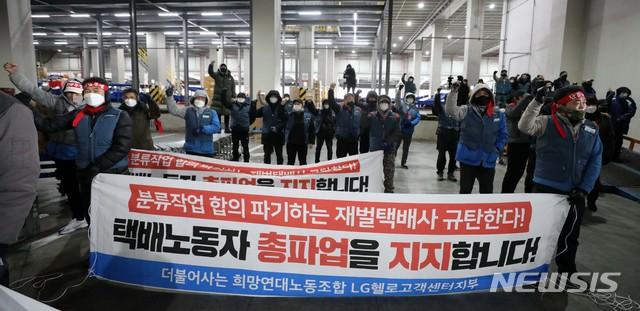 택배노조 조합원들이 29일 서울 송파구 장지동 서울복합물류센터에서 기자회견을 하고 있다. /사진=뉴시스