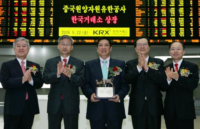 지난 2009년 중국원양자원의 코스피 상장 기념식 모습. 왼쪽부터 세번째가 장화리 중국원양자원 대표다./사진=한국거래소