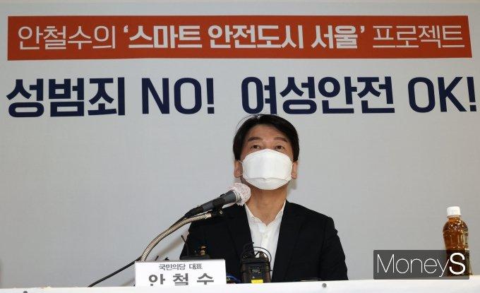 [머니S포토] 안철수 '여성범죄 근절 프로젝트를 위해!'