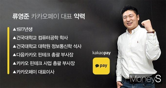 "[CEO초대석] 류영준 카카오페이 대표 ""출범 5년, 거래금액 100조원 간다"""