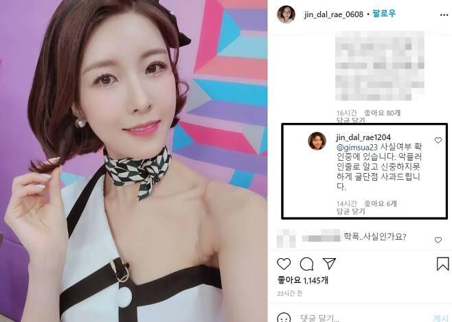 가수 진달래가 학교폭력 가해자 의혹을 인정했다. /사진=가수 진달래 인스타그램 캡처
