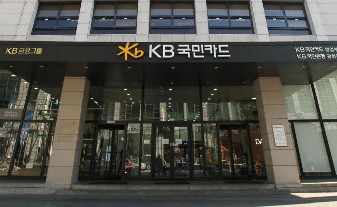 서울 종로구에 있는 KB국민카드 본사 전경./사진=KB국민카드