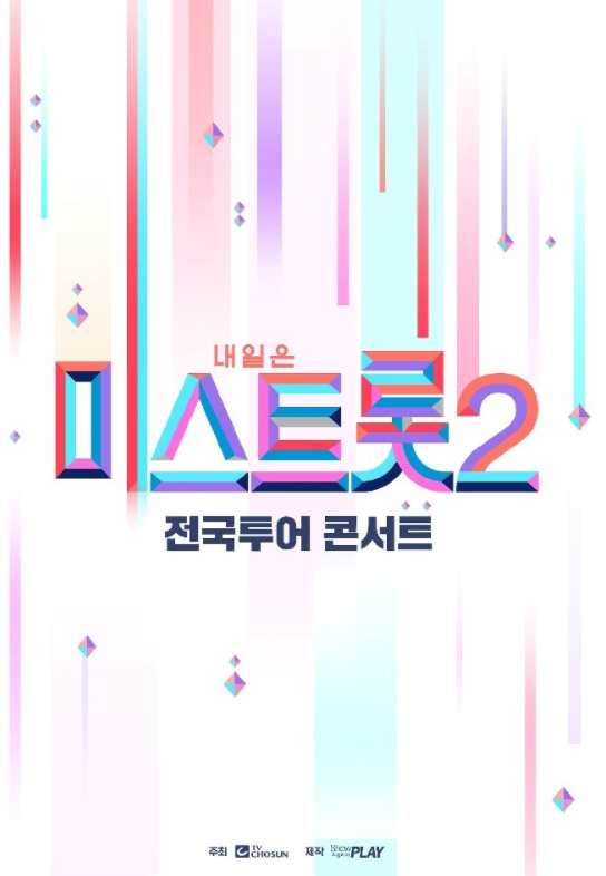 TV조선 '내일은 미스트롯2'가 4월부터 서울을 시작으로 13개 지역에서 콘서트를 개최한다. /사진=쇼플레이 제공