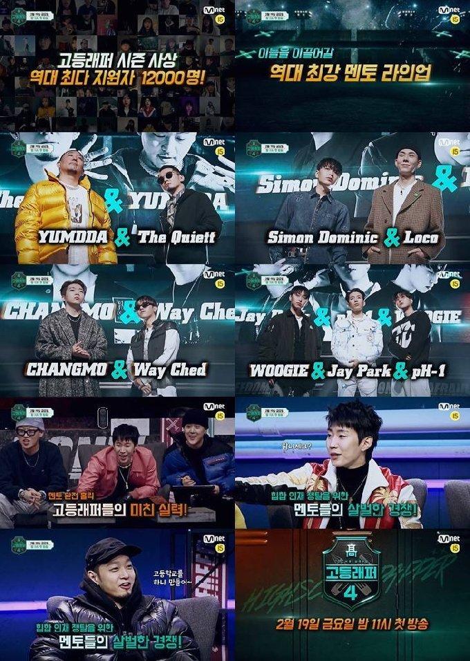 엠넷 '고등래퍼4'에 역대 최대 규모의 지원자가 몰린 가운데 4팀의 멘토와 고등학생들의 만남이 기대를 모은다. /사진=Mnet 캡처