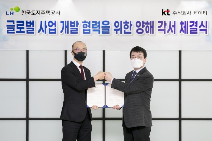 문성욱 KT 글로벌사업본부장(왼쪽)과 이용삼 LH 글로벌사업본부장이 MOU를 맺고 기념사진을 촬영하는 모습. /사진=KT