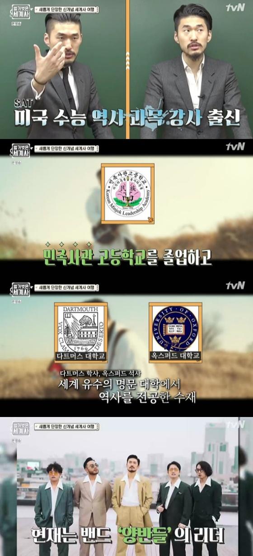 전범선이 '벌거벗은 세계사'에 합류한 가운데 그의 이력이 화제가 되고 있다. /사진=tvN 캡처