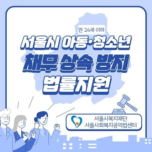 서울사회복지공익법센터는 미성년자인 아동‧청소년에게 사망한 부모의 빚이 대물림되지 않도록 돕는 '무료 법률지원'을 본격화한다고 밝혔다./사진제공=서울시복지재단