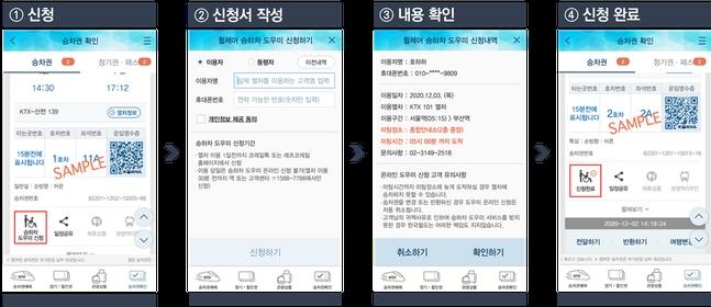 오는 3일부터 '코레일톡' 앱에서도 휠체어 이용장애인을 위한 승하차 도우미 서비스를 신청할 수 있다. 휠체어석(전동 휠체어석 포함) 승차권 구입 후 '승차권 확인' 화면에서 '승하차 도우미 신청' 아이콘을 누르면 된다. /사진제공=한국철도