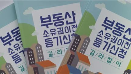 서울 노원구는 누구나 쉽게 등기 신청할 수 있도록 '부동산 소유권이전등기 길라잡이' 600부를 제작해 동주민센터를 통해 주민들에 배부한다고 밝혔다. / 사진=노원구청