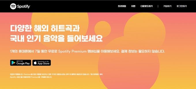 스포티파이가 한국 서비스를 시작했다. /사진=스포티파이 홈페이지 캡처
