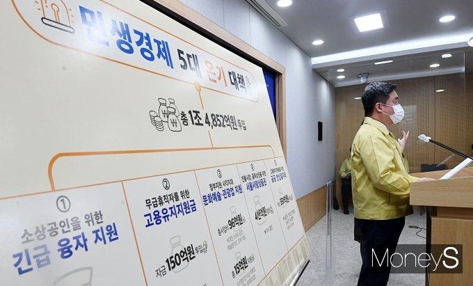 [머니S포토] 서울시, '민생경제 살리기 위해 1조4852억원 투입'