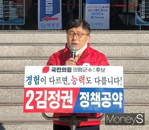 김정권 의령군수 예비후보가 2일 의령군청 앞에서 지역발전을 위한 4대 공약사업으로 'e+ (에듀플러스)의령만들기 프로젝트를 발표하고 있다./사진=머니S 임승제 기자.