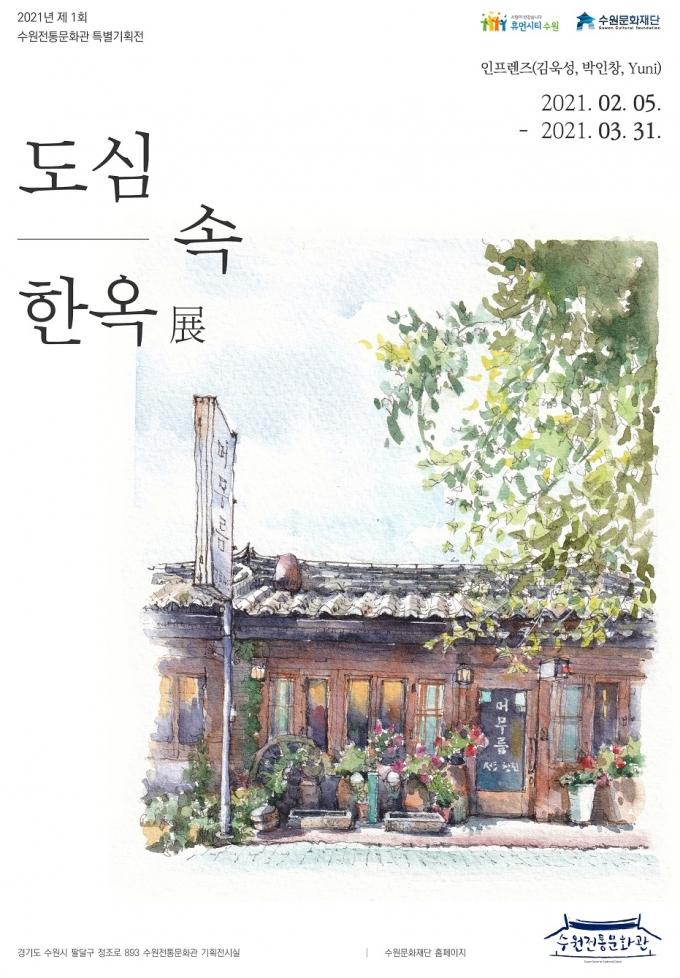 수원문화재단(대표이사 박래헌)은 오는 5일부터 내달 31일까지 수원전통문화관 2021년 제1회 특별기획전시 '도심 속 한옥'展을 개최한다. / 사진제공=수원문화재단