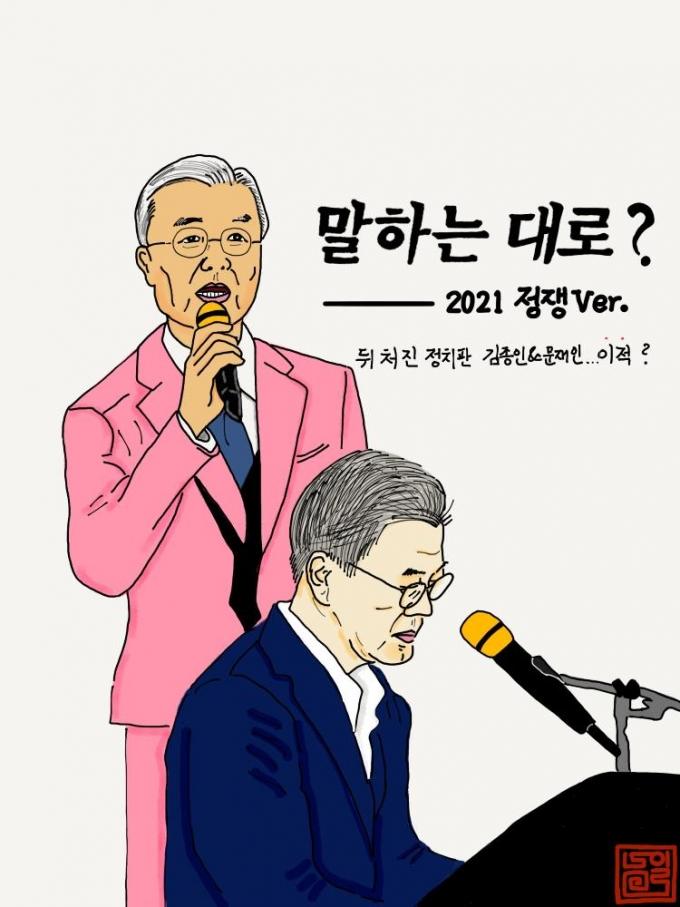 [2월2일 일그남] 불협화음