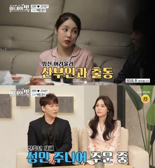 배우 김사은과 성민이 2세계획을 언급했다. /사진=아내의 맛 방송캡처