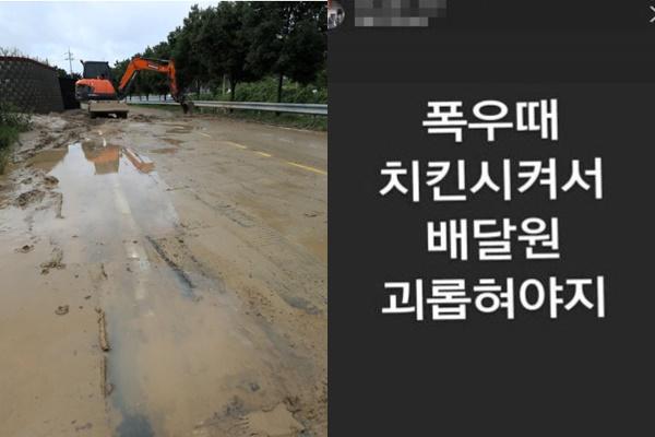 왼쪽은 지난해 7월24일 오전 울주군 서생면 위양리 한 야산에서 전날부터 내린 많은 양의 비로 토사가 도로변에 유출딘 모습이다. 오른쪽은 논란이 된 박모 예비후보의 SNS 게시글. /사진=뉴스1