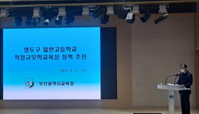 영도에 위치한 부산남고 대체이전 관련해 부산시교육청에서 주민설명회를 가졌다./사진=박비주안 기자
