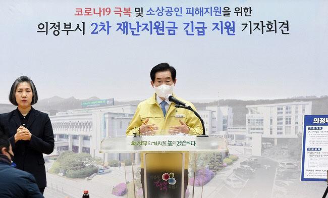 안병용 의정부시장 재난지원금(2차) 긴급 지원 기자회견. / 사진제공=의정부시