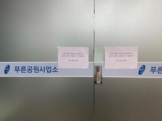 3일 임시 폐쇄한 푸른공원사업소의 출입문. / 사진제공=용인시