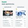 파운트, 신규투자 계약 1위는 '커피값 모아 1000만원 만들기'