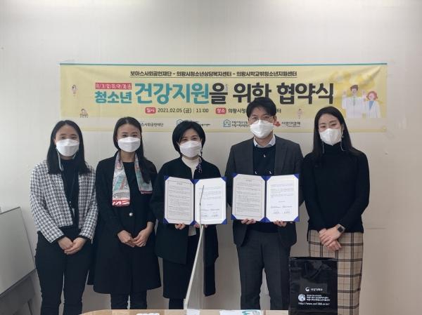 의왕시청소년상담복지센터는 지난 5일 보아스사회공헌재단과 함께 청소년의 건강지원을 위한 업무협약을 체결했다. / 사진제공=의왕시