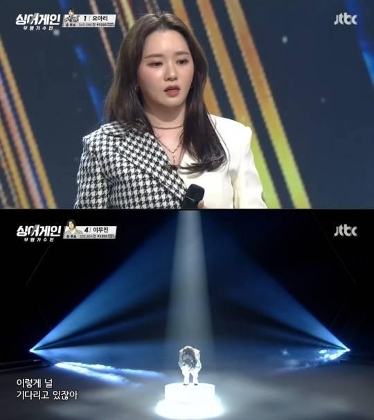 '싱어게인' 11호 가수 이소정이 결승 무대에서 실수해 주저 앉았다. /사진=JTBC방송캡처