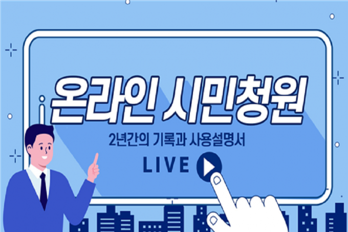 인천시는 시민과의 온라인 소통창구 '시민청원'의 2020년 운영 결과를 발표했다./사진=인천시 캡처