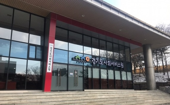 경기도 사회서비스원 전경. / 사진제공=경기도 사회서비스원