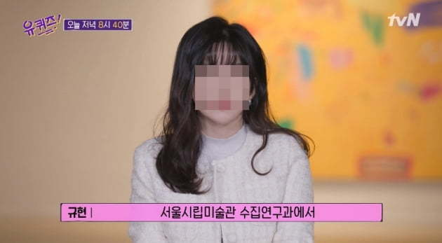 20대 서울시 7급 공무원이 극단적 선택을 해 충격을 안긴 가운데 해당 공무원이 출연한 방송의 다시보기가 삭제됐다. /사진=유퀴즈 방송캡처