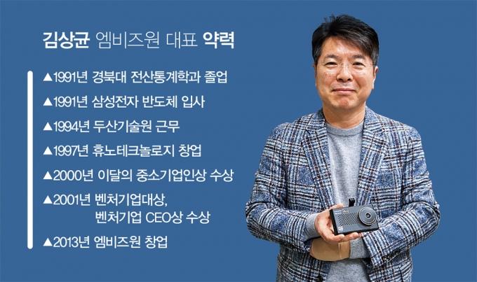 김상균 엠비즈원 대표는 IT와 보안업계를 거쳐 상용차 안전 제품을 내놓고 있다. /그래픽=김영찬 기자