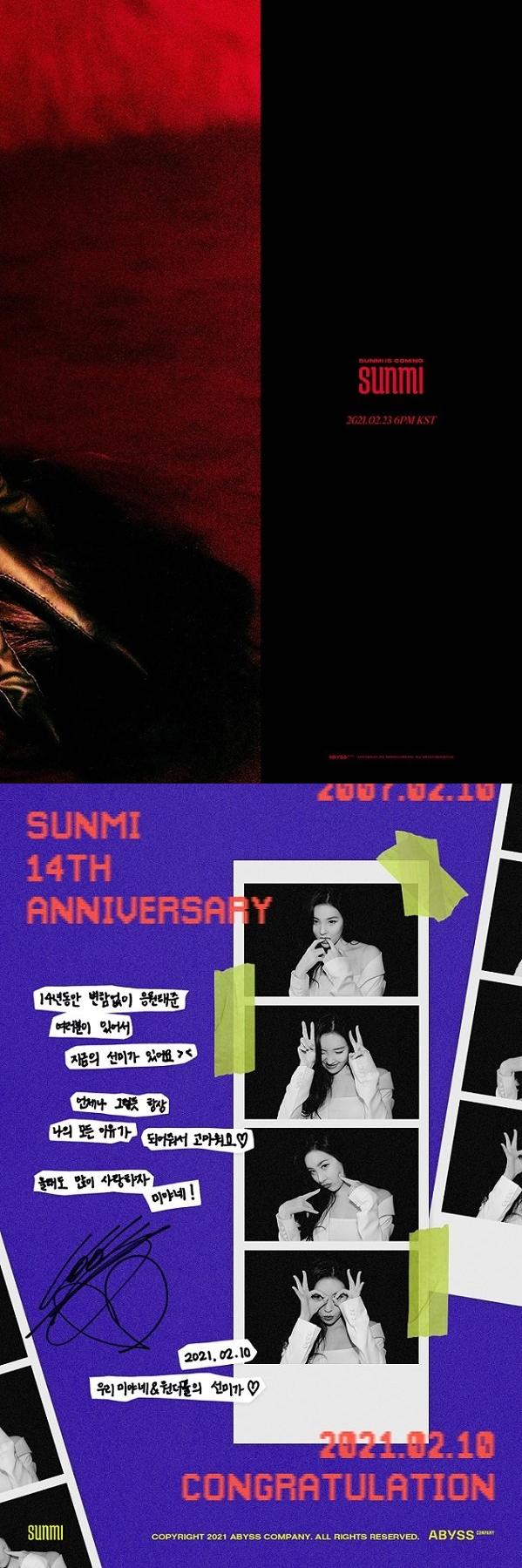 가수 선미가 8개월 만에 컴백을 앞둔 가운데 소속사 측이 컴백 티저를 공개했다. /사진=어비스컴퍼니 제공