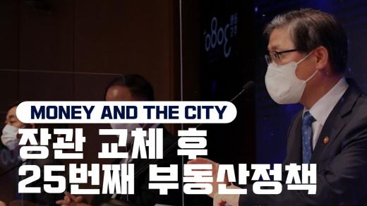 [영상] 2025년 서울 30만·전국 80만 가구 건설, 집값 안정 될까?